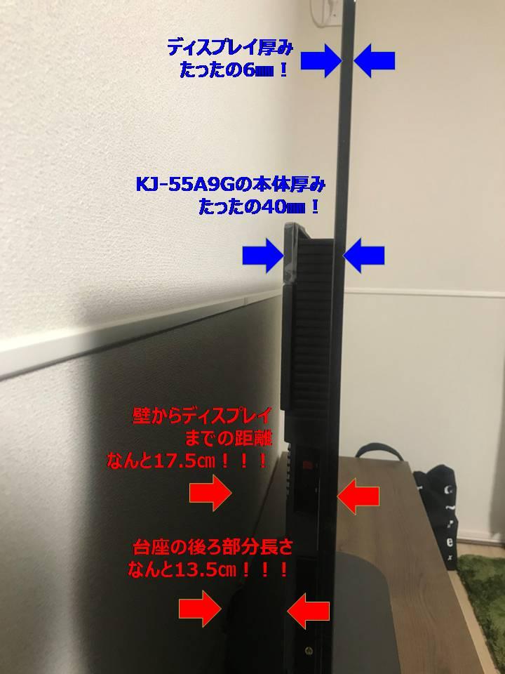 ソニーKJ-55A9Gテレビ台置き横からの図