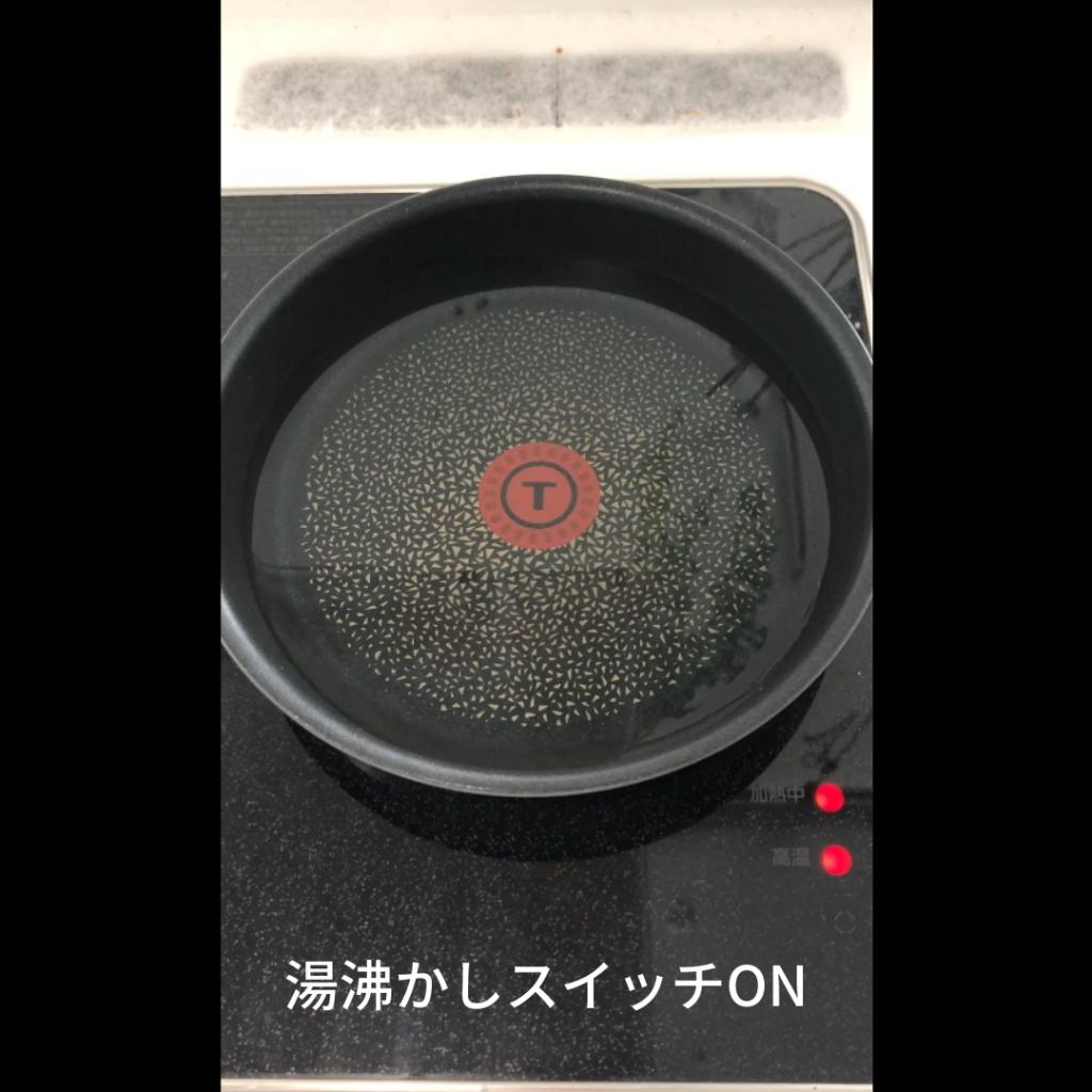 湯沸かしスイッチON