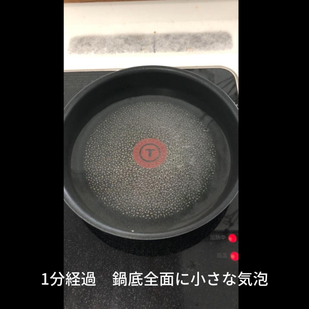 1分経過 鍋底全面に小さな気泡