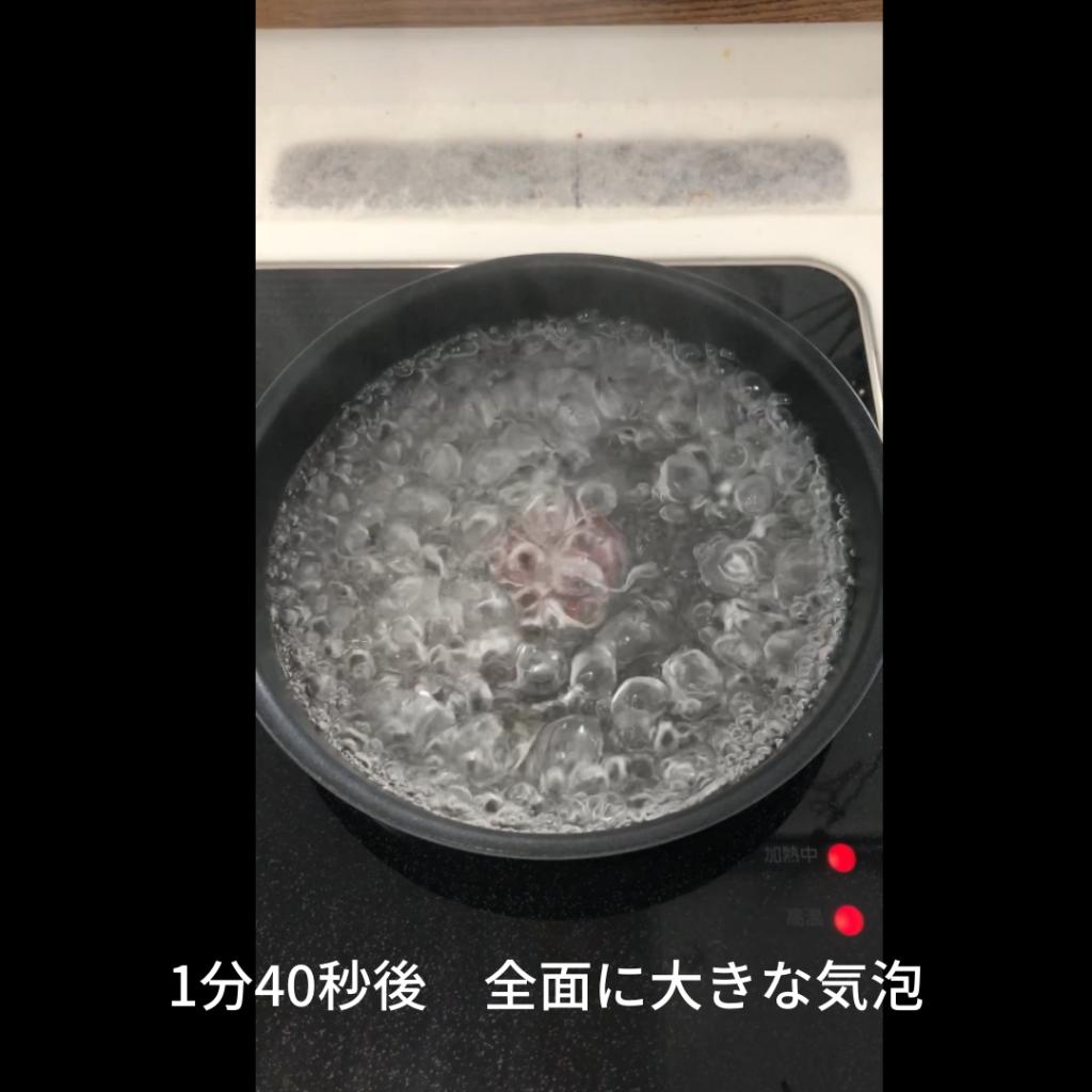 1分40秒経過 鍋全体で大きな気泡が発生する