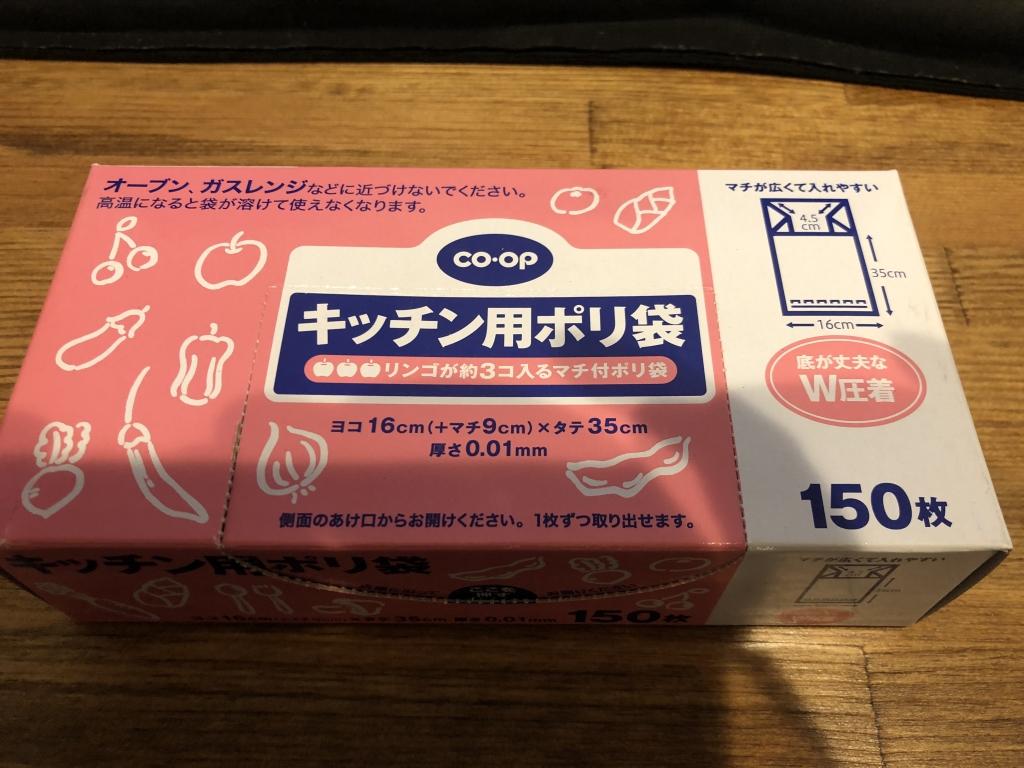 使用したキッチン用ポリ袋